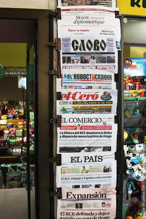 Русские газеты в Испании