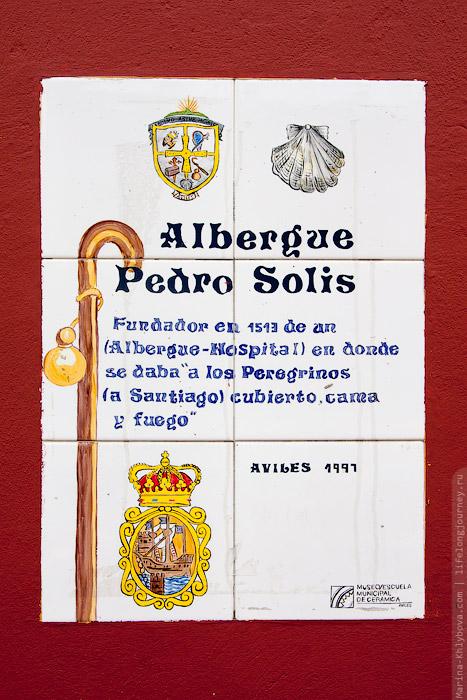 Альберго в Авилесе
