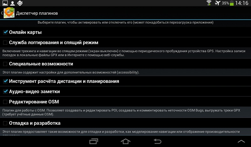 OSMAnd plugins